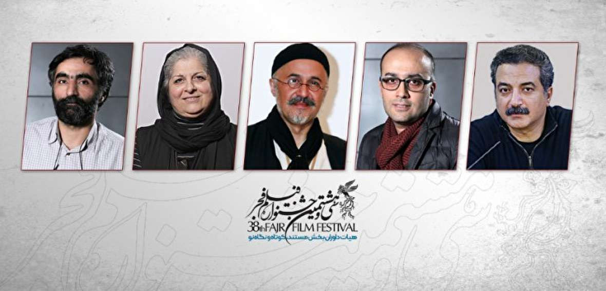 چه کسانی به داوری فیلمها و انتخاب برترینهای جشنواره فجر مینشینند؟