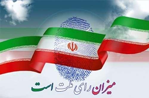 همه برای حفظ ایران در انتخابات شرکت میکنیم