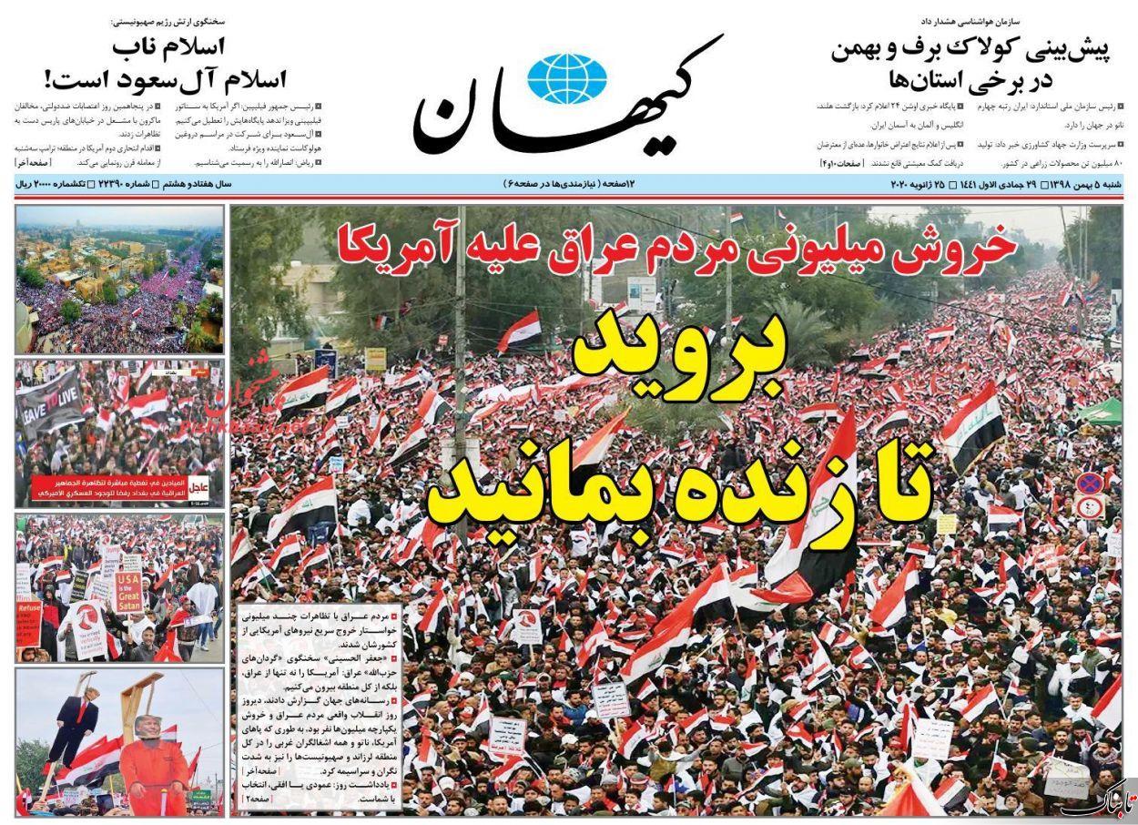 مسیج مهاجری:نظارت شوراینگهبان استصوابی نیست، استسلاقی (سلیقه ای) است/چرا نباید فرصت مذاکره با ریاض را از دست داد؟ /کیهان:برای خروج از عراق، عمودی یا افقی انتخاب با شماست