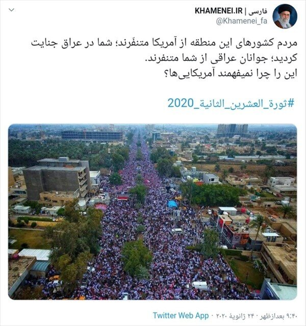 توئیت سایت رهبرانقلاب درباره راهپیماییضدآمریکایی عراق