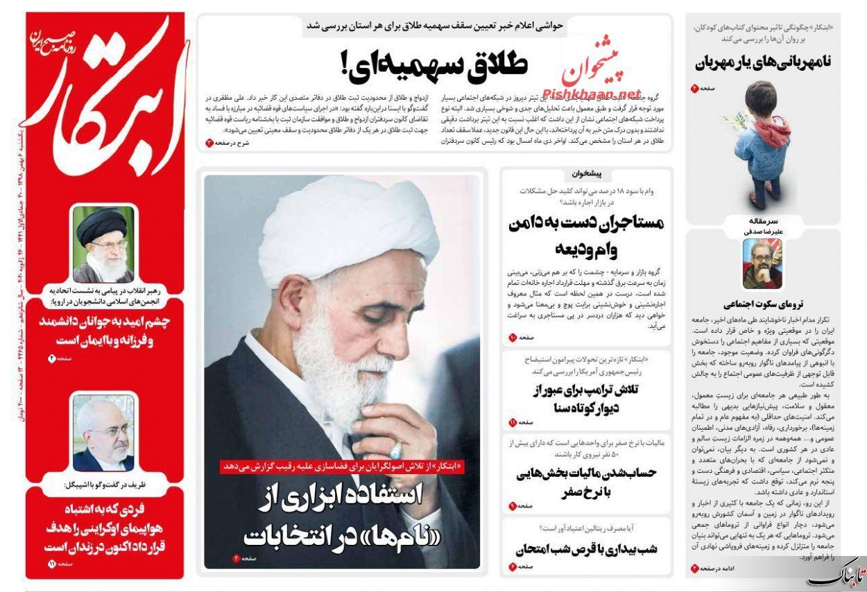 ارتباط نفوذ با پول و زن به مقامات و FATF در یادداشت اعتماد /فشار حداکثری تا کجا؟! / چرا ایران مبتلا به سکوت اجتماعی شده است؟