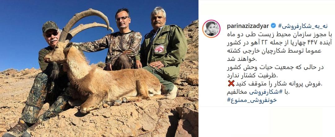 انتقاد «پریناز ایزدیار» از شکارفروشی سازمان حفاظت محیط زیست