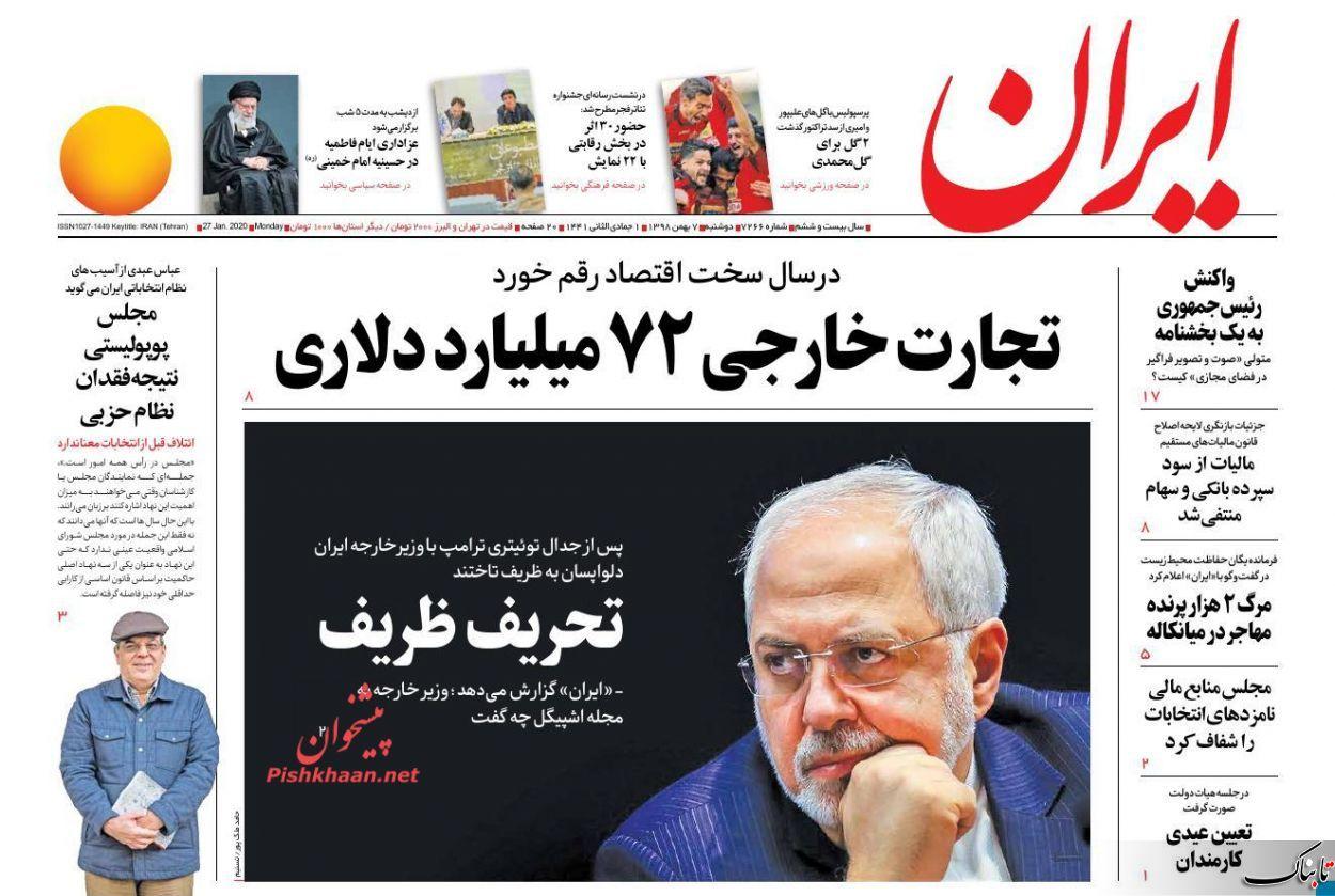 ایران: تحریف ظریف؟ /جوان: پاسخ آن پرسش این نبود آقای ظریف! /راز سفرهای پی در پی بنعلوی به ایران چیست؟