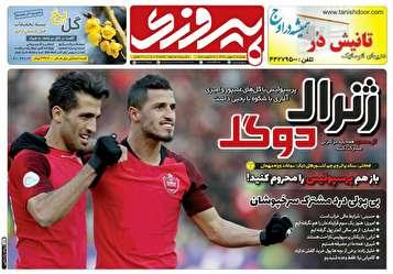 جلد روزنامههای ورزشی دوشنبه ۷ بهمن