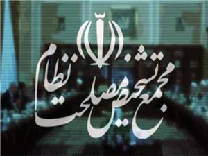 توضیحات مجمع تشخیص مصلحت درباره حواشی کاخ مرمر