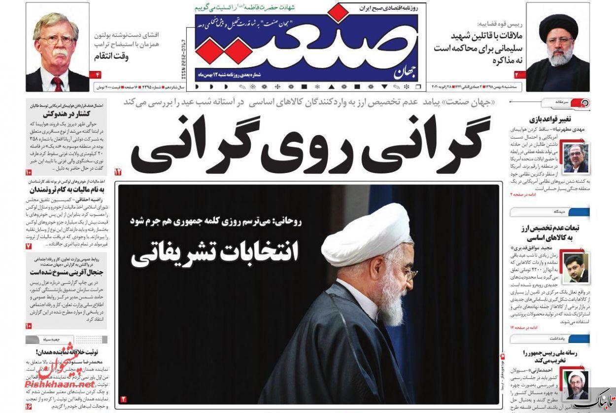 خداحافظی با جمهوریت؟ /مدیرمسئول جوان: آقای روحانی شما را به خدا یک چیزی برای این نظام باقی بگذارید/نماینده اصلاح طلب:رییسجمهور شعار میدهد