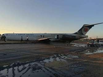 خروج هواپیمای تهران-ماهشهر از باند فرودگاه +فیلم