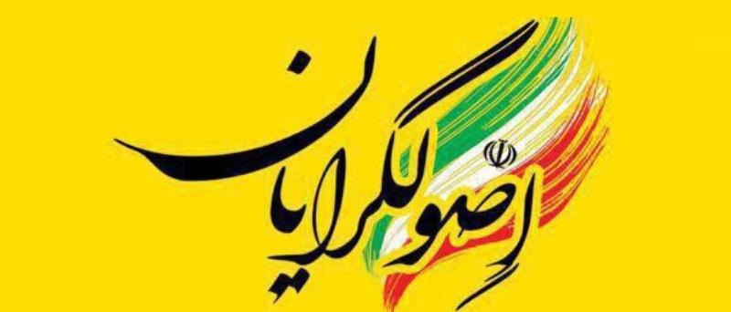با کاندیداهای اصولگرایان در تهران بیشتر آشنا شوید