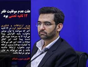 آذری جهرمی: علت عدم موفقیت ظفر، ۱۲ ثانیه لعنتی بود / سازمان فضایی ایران: بیش از ۹۵ درصد اهداف طرحریزی شده پرتاب ماهواره