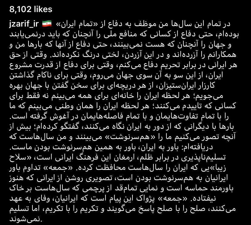 پست انتخاباتی ظریف در اینستاگرام