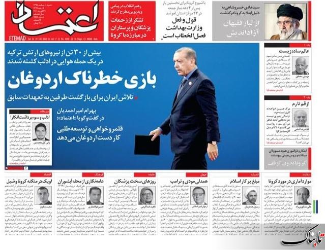 امروز شنبه است، اما هیچ چیز عادی نیست /تحلیلی از آمار اعلام شده درباره کرونا در ایران/کیهان: سه گروهی که کرونا را فرصت میبینند 