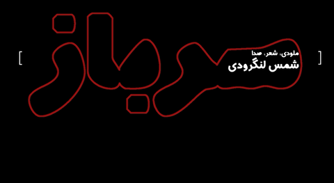 سرباز ؛ شمس لنگرودی