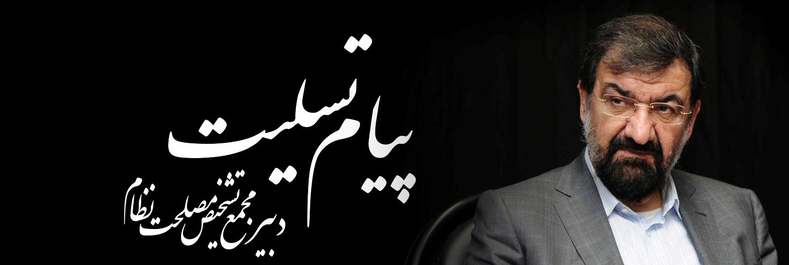پیام تسلیت دبیرمجمع تشخیص به دادستان کل کشور