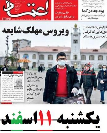 معمای صدور کرونا از ایران! /کرونا و ضرورت تعلیق فیلترینگ تلگرام/در بازار ارز چه میگذرد؟
