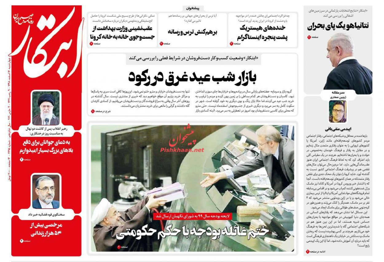 چرا تا این حد مردم ایران به سرزنش خود برمیآیند؟ /شروط گذر اقتصاد از بحران کرونا /پاداش به ثروت از جیب فقر