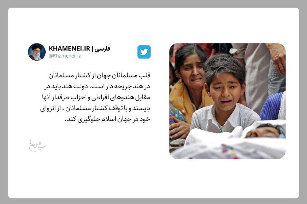 واکنش توییتر دفتر رهبر انقلاب به وقایع هند