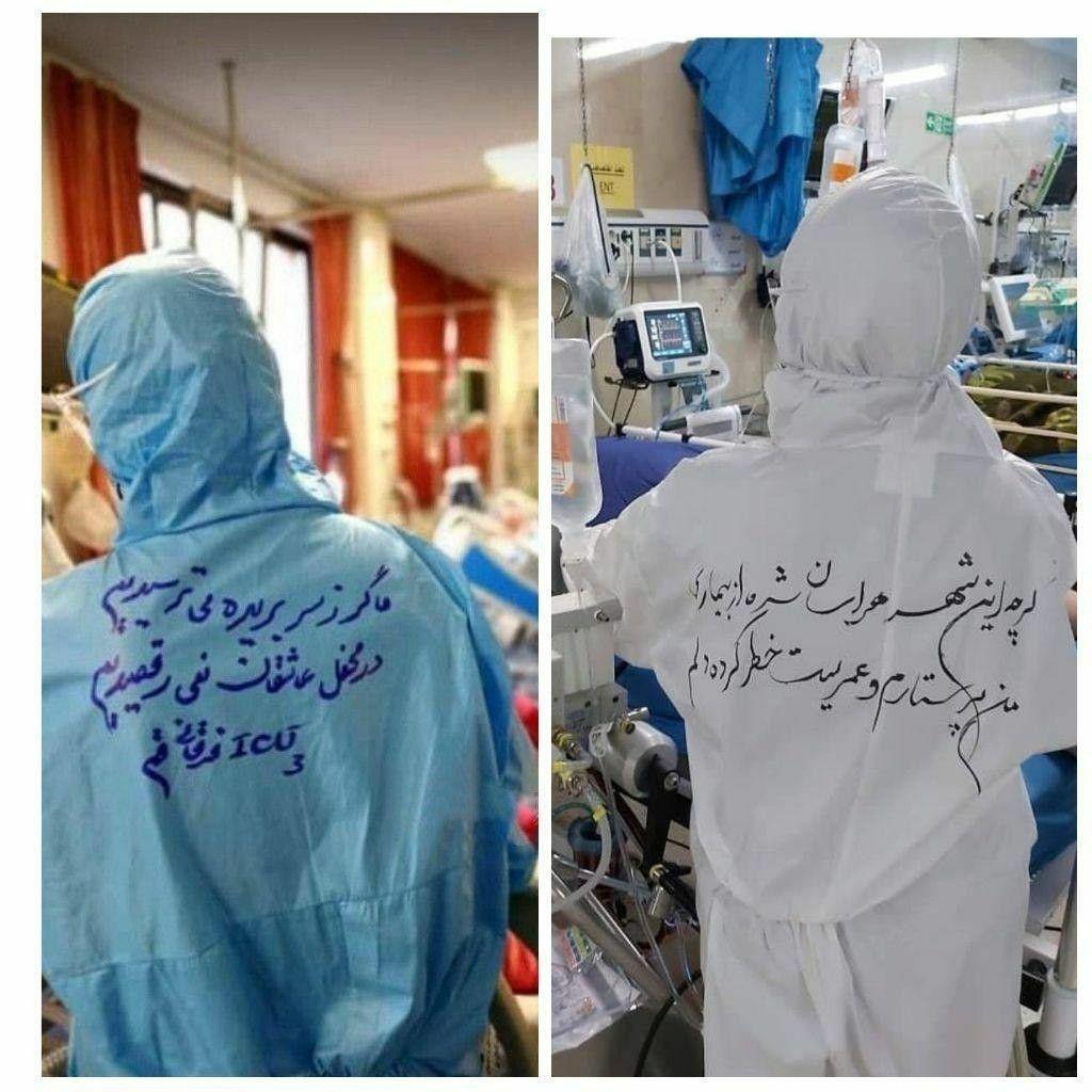 شعر و خط زیبا روی لباس ضدکرونایی دو پرستار