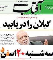 دولت نان خانهنشینشدهها را هم میدهد؟ /افغانستان؛ حکایت دو پادشاه در یک اقلیم /آیا سقوط قیمت نفت واقعی است؟