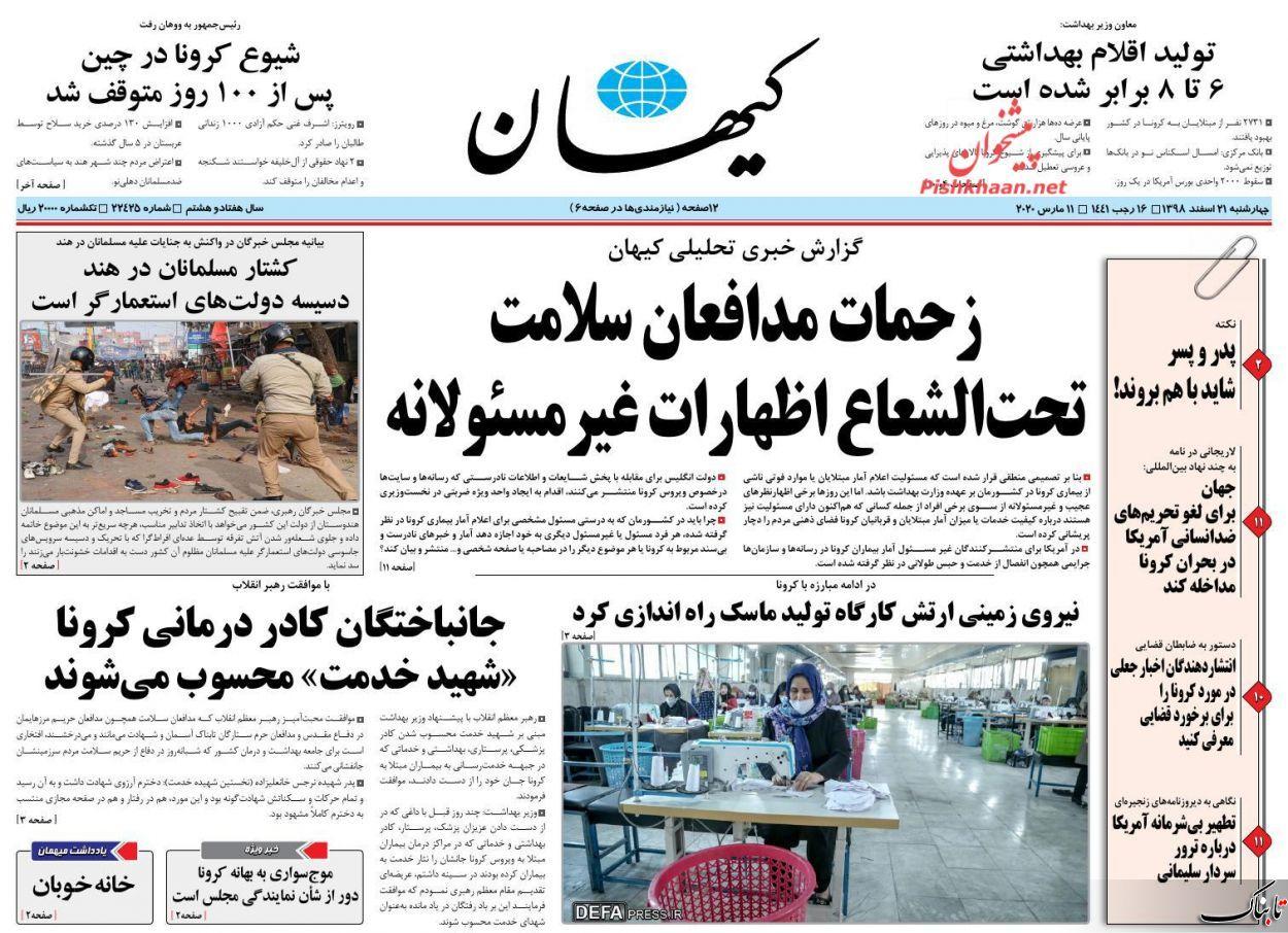 همه انتقادها بجا، ولی با جان خودمان شوخی نکنیم/دولت و حکومت تصمیمات قاطع بگیرد و عملی کند/پیش بینی کیهان از تغییر دربار در عربستان سعودی