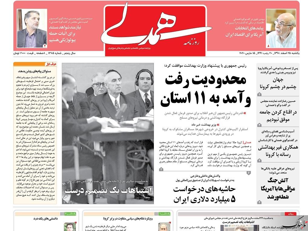 پشت پرده ابتلای دو شخصیت سیاسی به کرونا در روزنامه جوان/چرا مساله کرونا در ایران پیچیدهتر است؟ /رویکرد نظامهای سیاسی متفاوت در برابر کرونا چه قدر فرق میکند؟