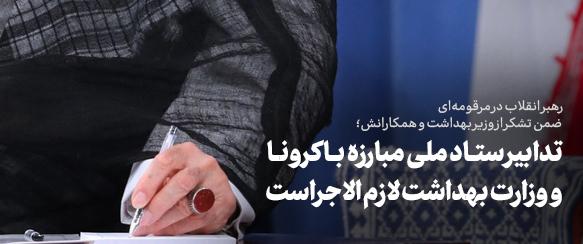 نتیجه تصویری برای ستاد ملی و وزارت بهداشت و طرح بسیج ملی مبارزه با کرونا