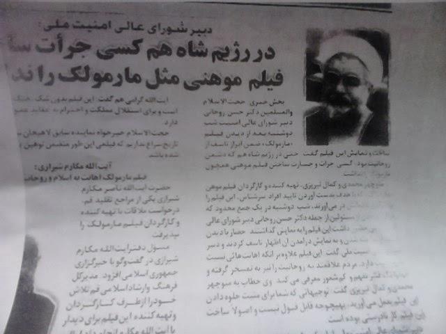 «مارمولک» از مخالف روحانی و توقیف تا خرید امتیاز توسط دولت روحانی و رفع توقیف