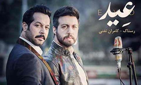 عید ؛ کامران تفتی و رستاک حلاج