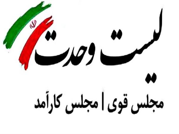 30 کاندیدای ائتلاف اصولگرایان پیشتاز انتخابات مجلس در تهران/ احتمالا انتخابات به دور دوم نمیرود