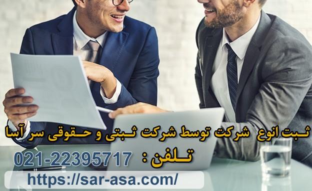 ثبت شرکت با مسئولیت محدود- سهامی خاص - موسسه حقوقی در شرکت ثبتی سرآسا !