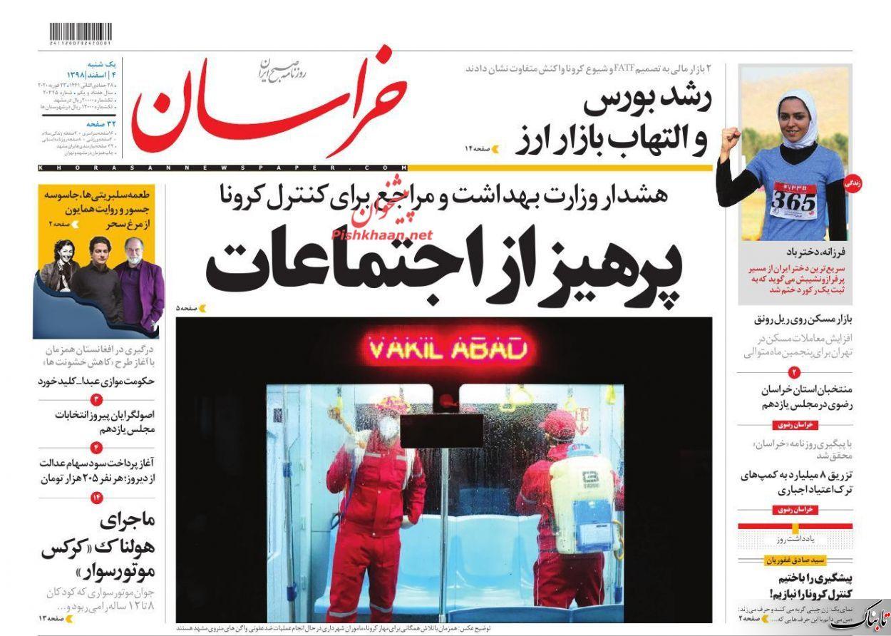 تحلیل مدیرمسئول جوان از چرایی کاهش مشارکت در انتخابات/تبعات تصمیم گروه اقدام مالی FATF درباره ایران/پیشگیری را باختیم کنترل کرونا را نبازیم! 