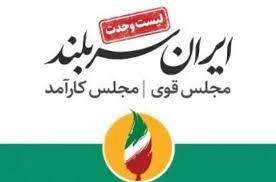 آمار نهایی انتخابات مجلس در تهران اعلام شد