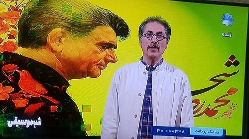 تلویزیون بعد از مدتها شجریان را نشان داد