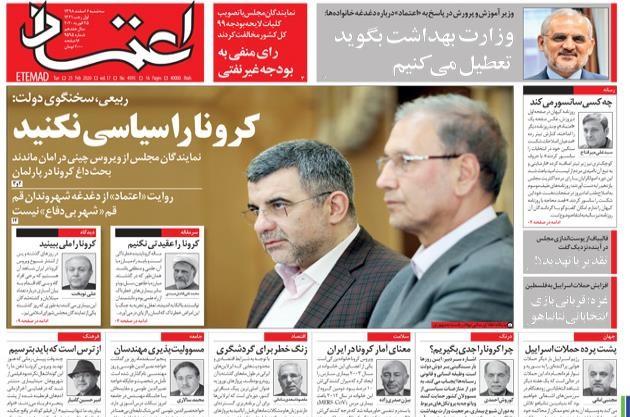 معنای آمار کرونا در ایران چیست؟ /چالشهای های مجلس یازدهم اصولگرا از دید روزنامه اصلاح طلب/چرا «حاشیهنشینها» پای صندوقها نیامدند؟