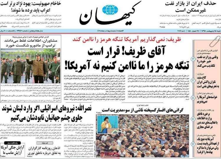 نظرتان درباره تیتر امروز روزنامه «کیهان» چیست؟