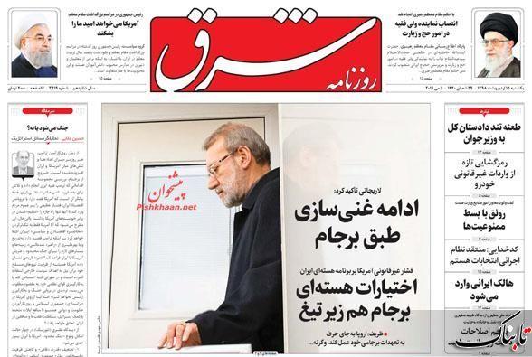 جنگ میشود یا نه؟ /نسبت به نقض برجام چه واکنشی نشان بدهیم؟ /کیهان: بخشی از جریان رسانهای نزدیک به دولت صد در صد غربگراست