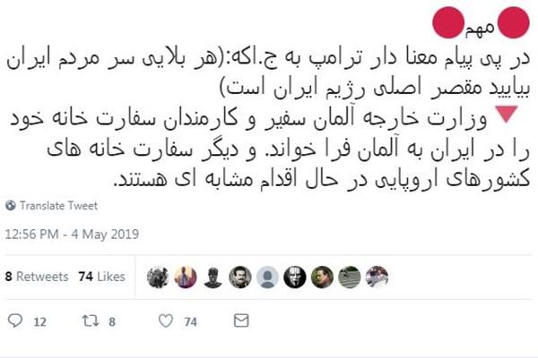 آیا سفارت آلمان در تهران تخلیه شده است
