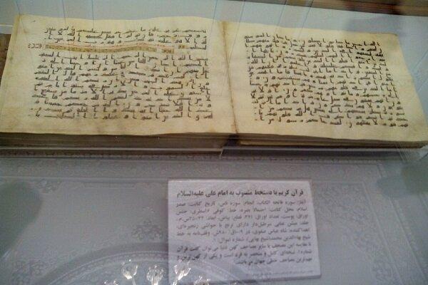 رونمایی از قدیمیترین قرآن جهان