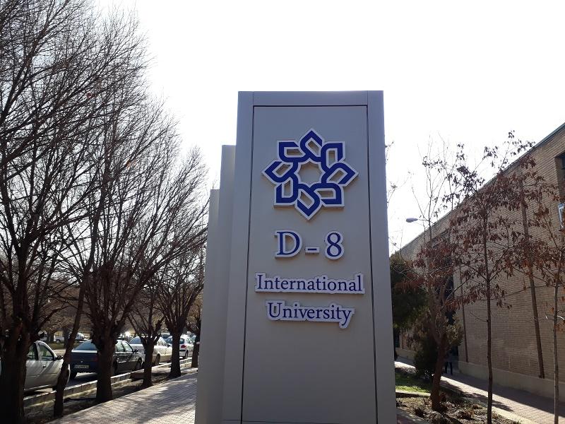 آمادگی دانشگاه D8 برای جذب دانشجویان ایرانیِ خارج از کشور