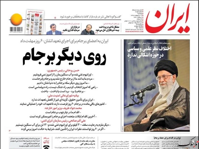 واکنش کیهان به بیانیه دیروز شورای عالی امنیت ملی خطاب به ۵ کشور/توازن در اقدام، برای حفظ برجام! /ریشه رجز خوانی رئیس جمهور آمریکا درباره برجام چیست؟