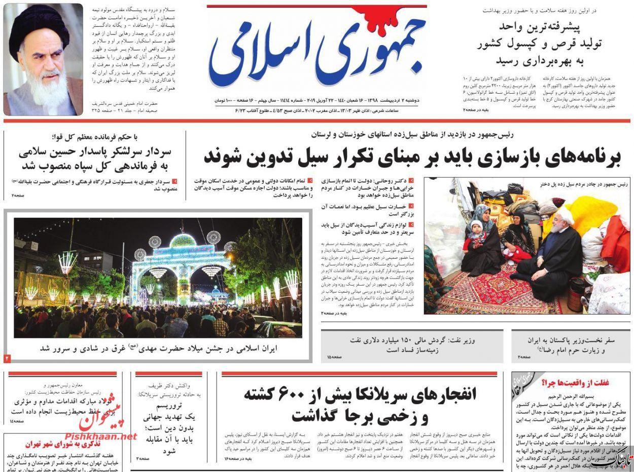 پرسش کیهان:چرا با اشتباهات دولت برخورد قضایی نمیشود؟ /واقعیتهایی درباره کمکهای حشدالشعبی عراق به سیل زدگان/نقدی بر انتخاب اعضای هیات ویژه گزارش ملی سیلاب