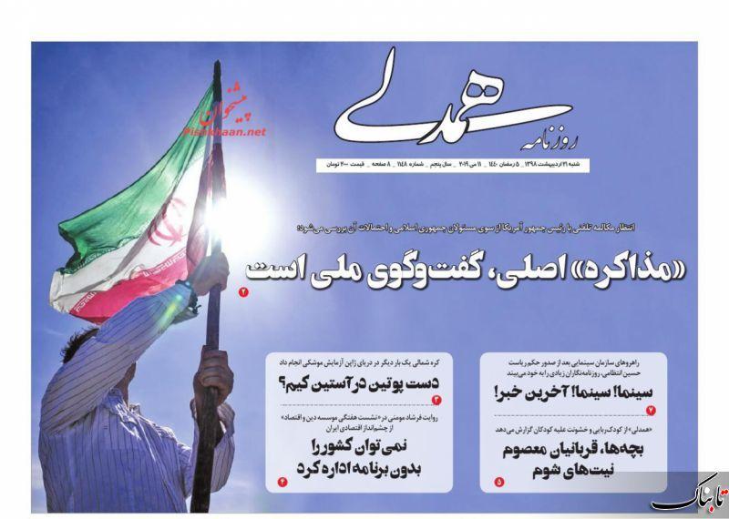 آیا ایران همه کارتهای خود را در مقابل آمریکا رو کرده است؟ /با ترامپ چه کنیم؟ /آخرین فرصت اروپا برای نجات برجام