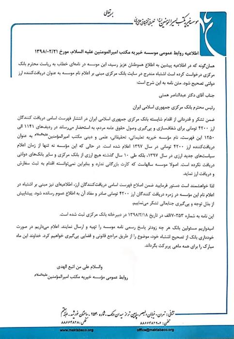 متن نامه موسسه خیریه مکتب امیرالمومنین (ع) به بانک مرکزی منتشر شد!