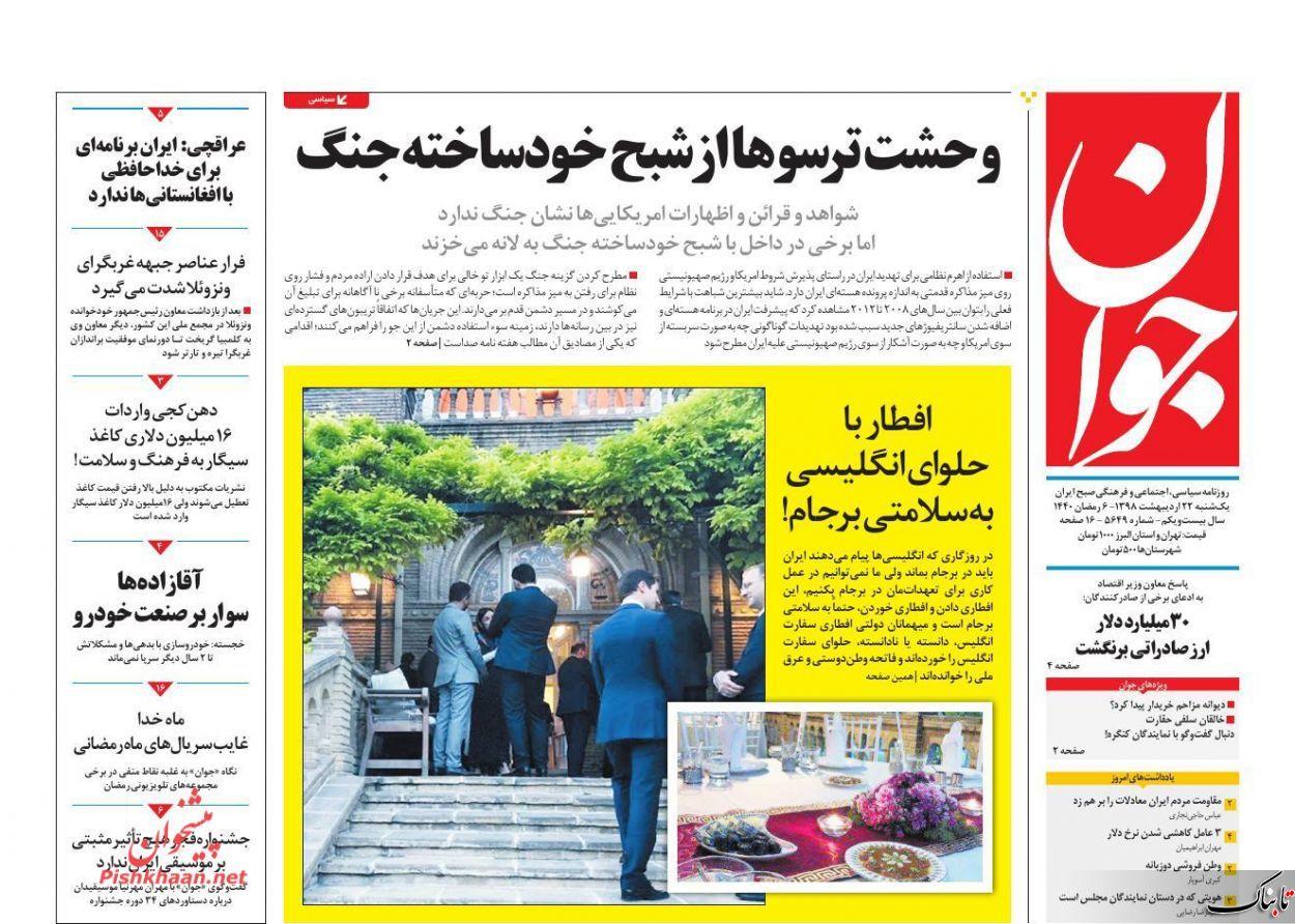تجزیه ایران؛ مأموریت گروه ب؟! /ترامپ اهل جنگ نیست/۳ عامل کاهشی شدن نرخ دلار