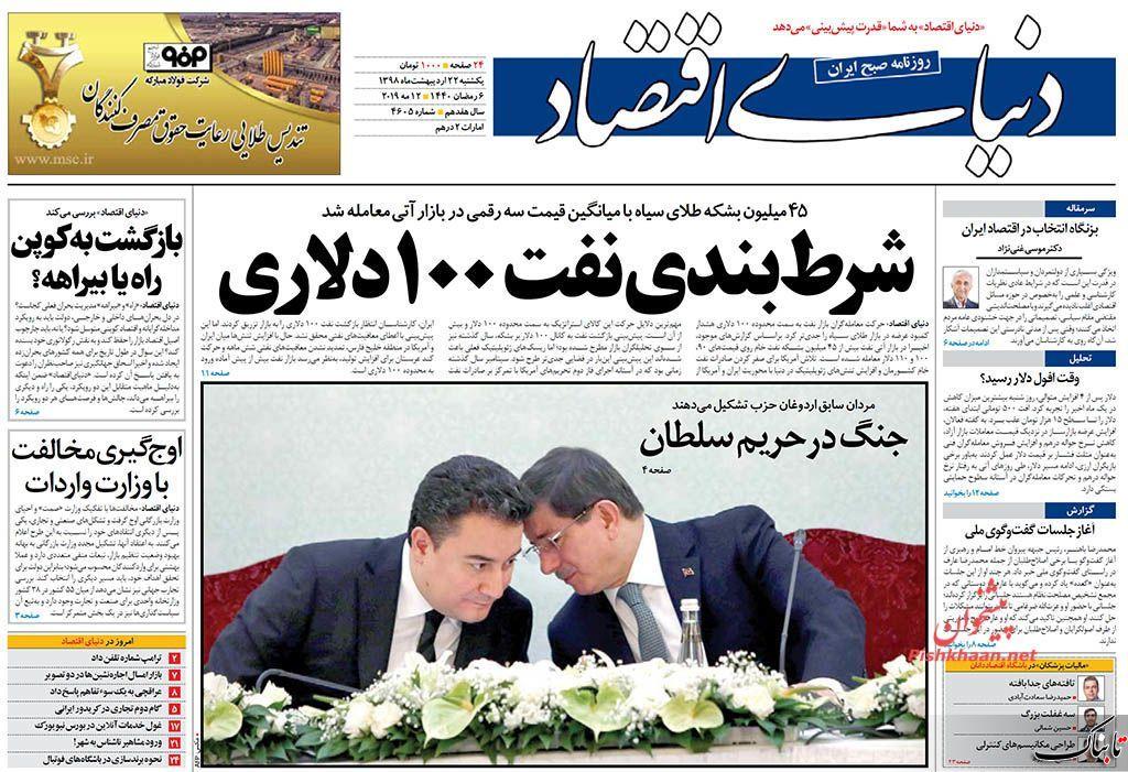 روزنامههای اقتصادی یکشنبه ۲۲ اردیبهشت ماه ۹۸