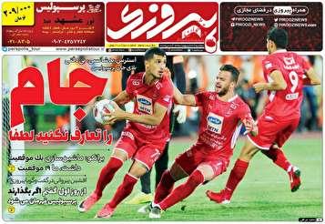 جلد روزنامه های ورزشی یکشنبه 22 اردیبهشت