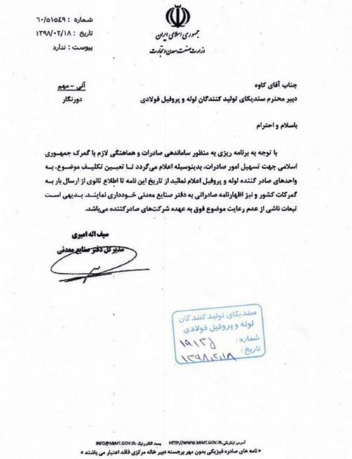 چند درصد از صادرات ایران مربوط به صادرات فلزات معدنی است؟/ چرا آمریکا صادرات فلزات ایران را هدف تحریم ها قرار داده است؟/ آیا امکان دور زدن تحریم صادرات فلزات وجود دارد؟