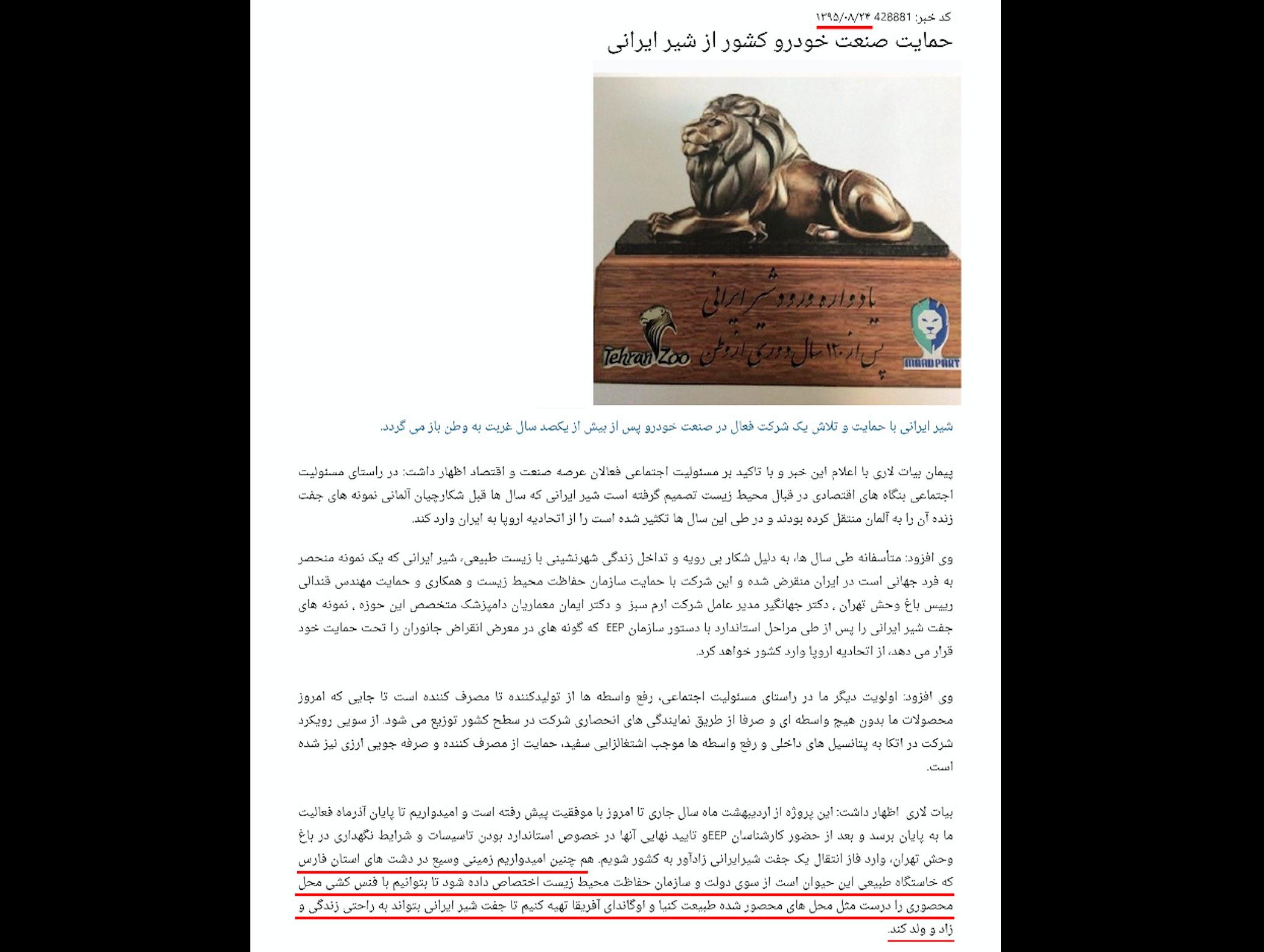 نقش آفرینی یک شرکت خودرویی در انتقال پر سر و صدای یک شیر از انگلیس به ایران!