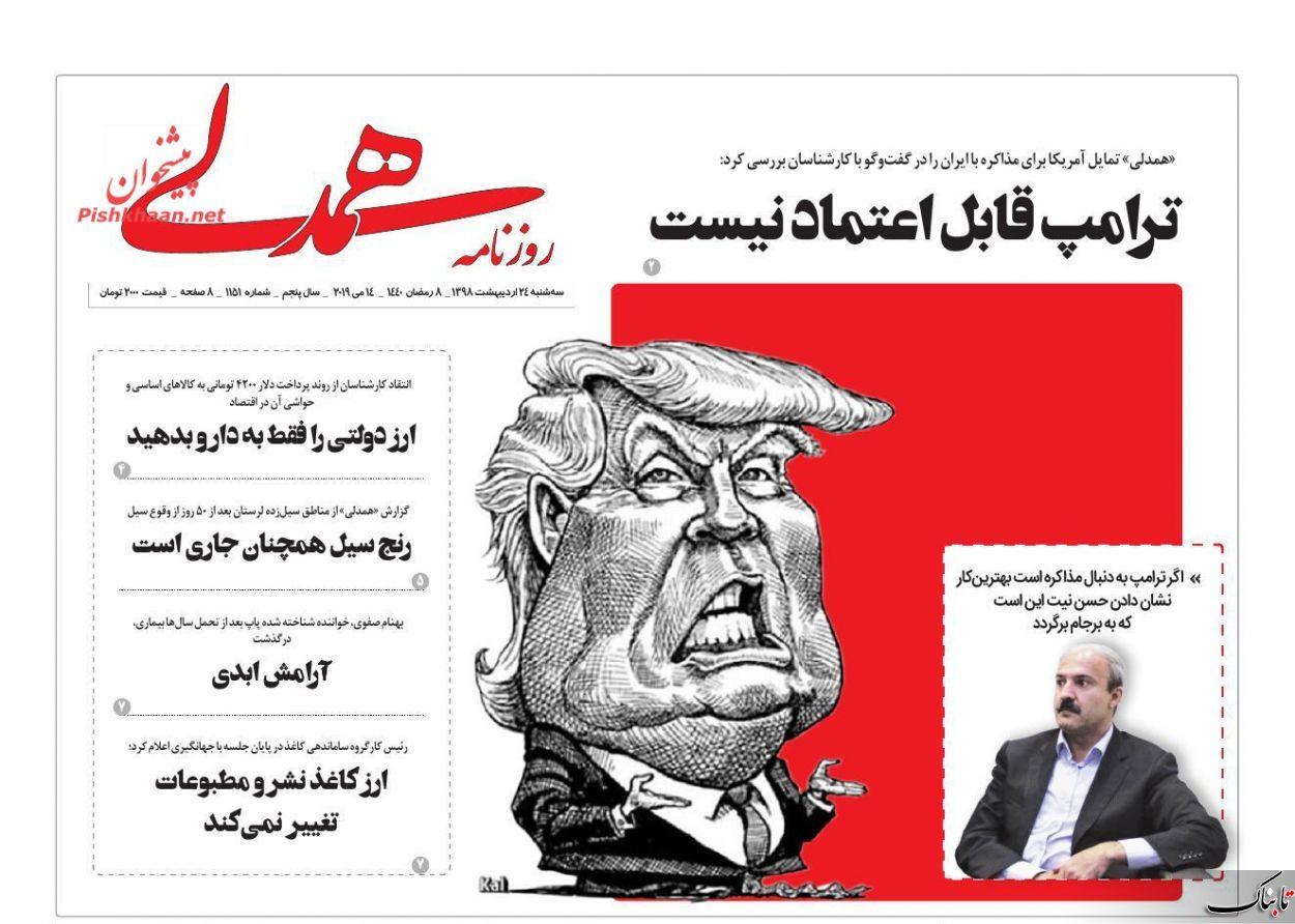 آیا رئیس جمهور روحانی تنها مانده است؟ /پشت پرده انفجار نفتکشها در فجیره/هدف مطرح کنندگان بازنگری در قانون اساسی از دید روزنامه جوان