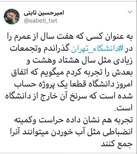 واکنش به درگیری روز دوشنبه در دانشگاه تهران