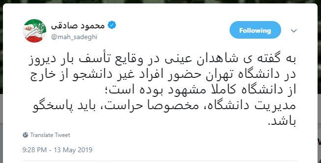 توئیت تامل برانگیز نماینده مجلس در خصوص حوادث روز گذشته دانشگاه تهران